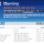 kcsc-warning