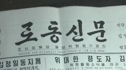 101216-rodong