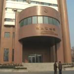 Pyongyang's International Communications Center