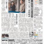 Asahi Shimbun, Tokyo, Dec. 20