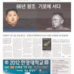 Chosun Ilbo, Seoul, Dec. 20