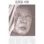 Joong-ang Ilbo, Seoul, Dec. 20