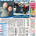 United Daily News, Taipei, Dec. 20