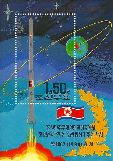 Unha-3 (Kwangmyŏngsŏng-3) - 12.4.2012 [Echec] - Page 2 120318-dprk-stamp-02