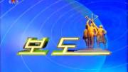 0911-dprk-news-02