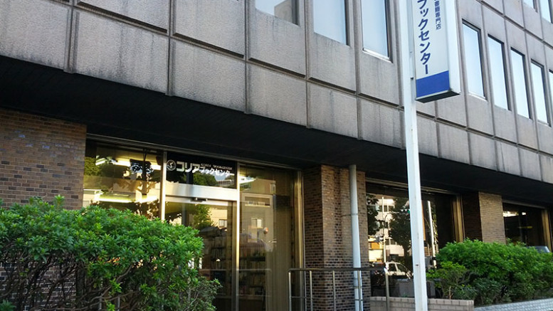 The Korea Book Center in Tokyo, seen on October 8, 2012 (Photo: NorthKoreaTech)
