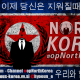 A poster produced by an Anonymous member advertising the group's planned June 25 attack on North Korean websites.