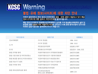 How it looks in South Korea: Attempts to access KCNA result in a redirect to the KCSC warning site