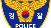 korea-police