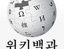 140119-wikipedia