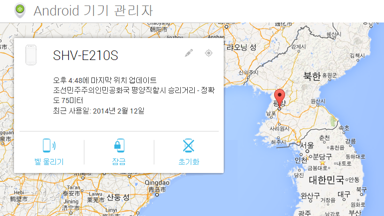 An image, apparently from Google's Android locator, shows a lost phone in Pyongyang