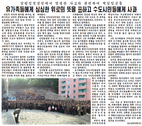 Rodong Sinmun reports on the Pyongyang building collapse on page 4 of its May 18, 2014, edition.