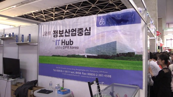 The Korea Computer Center at the Pyongyang Spring International Trade Fair 2014 (Photo: North Korea Tech/Aram Pan)