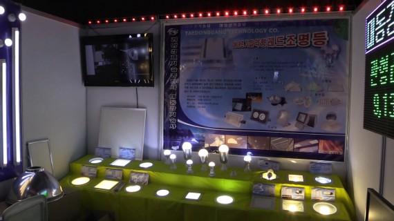 LED lights on show at the Pyongyang Spring International Trade Fair 2014 (Photo: North Korea Tech/Aram Pan)