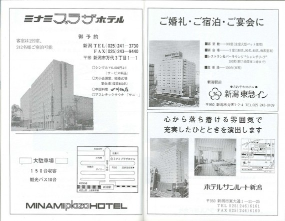Niigata hotels advertise to potential travelers to North Korea