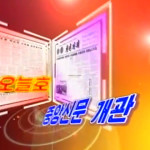 140812-kctv-papers