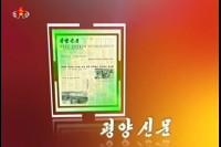 140812-kctv-pyongyang