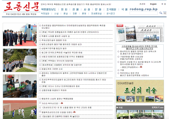 The front page of the Rodong Sinmun website on April 30, 2015 (Photo: NorthKoreaTech)