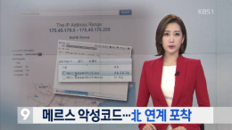 KBS TV News reports North Korean hackers are targeting Internet users with email trojans, in a broadcast on June 12, 2015.