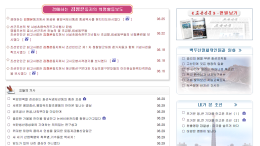 The front page of the Rodong Sinmun website on June 29, 2015 (Photo: NorthKoreaTech}