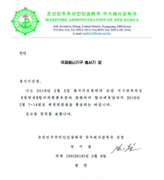 The updated launch notification sent by the DPRK to the IMO on Feb. 6, 2016 (Photo: NorthKoreaTech)