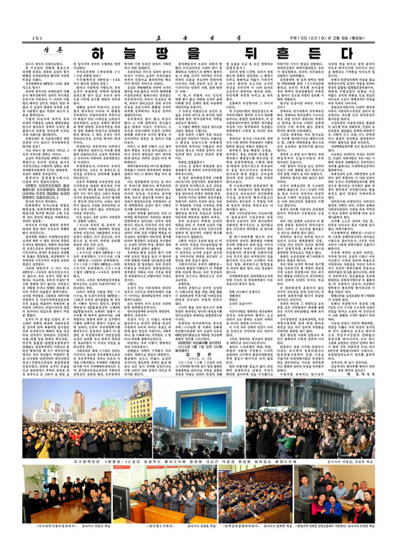 Rodong Sinmun, Feb. 8, 2016, page 5 (Courtesy: KCNAWatch.co)