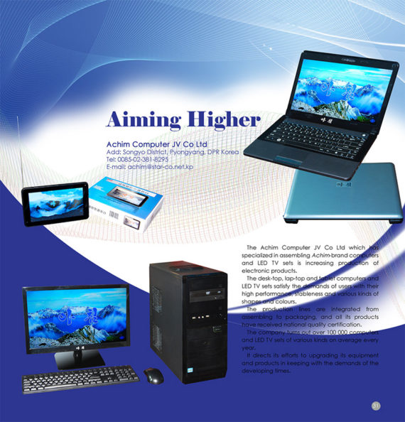 """An advertisement for Achim-brand electronics in the first quarter 2016 edition of """"Foreign Trade."""""""
