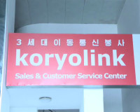 Koryolink service counter inside Pyongyang's International Communications Center