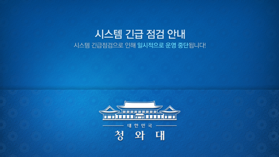 A message greets visitors to the Blue House website after a hacking attempt.