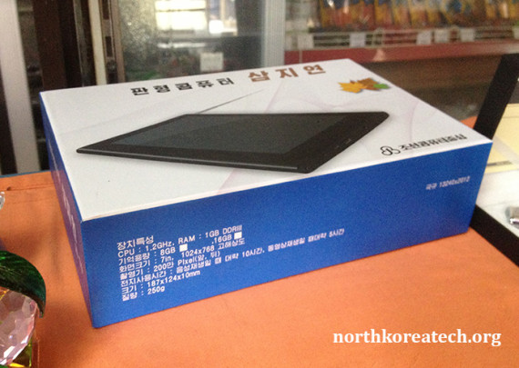 The Samjiyon tablet computer sits in a Pyongyang gift shop.