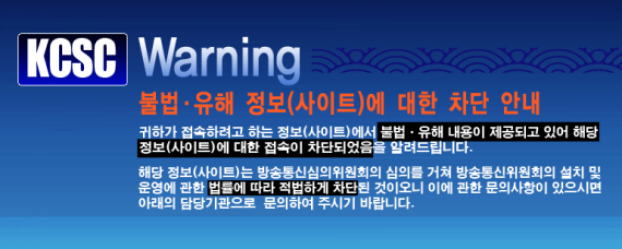 The Korea Communications Standards Commission's website presented to Internet users who attempt to access censored websites.