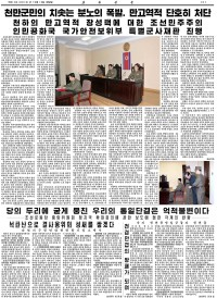 Page 2 of the Rodong Sinmun for December 13, 2013