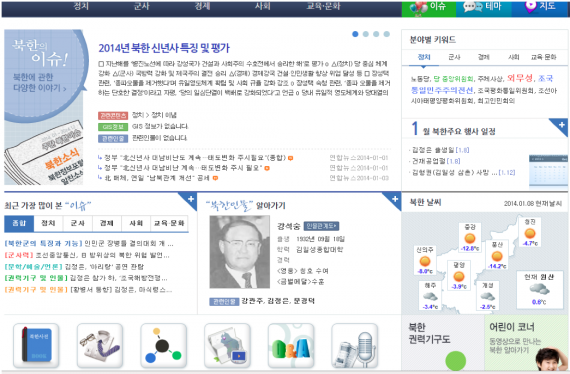 The home page of the North Korea Information Portal