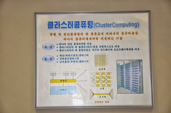 A poster describes the basics of cluster computing to students at Pyongyang University of Science and Technology (Will Scott)