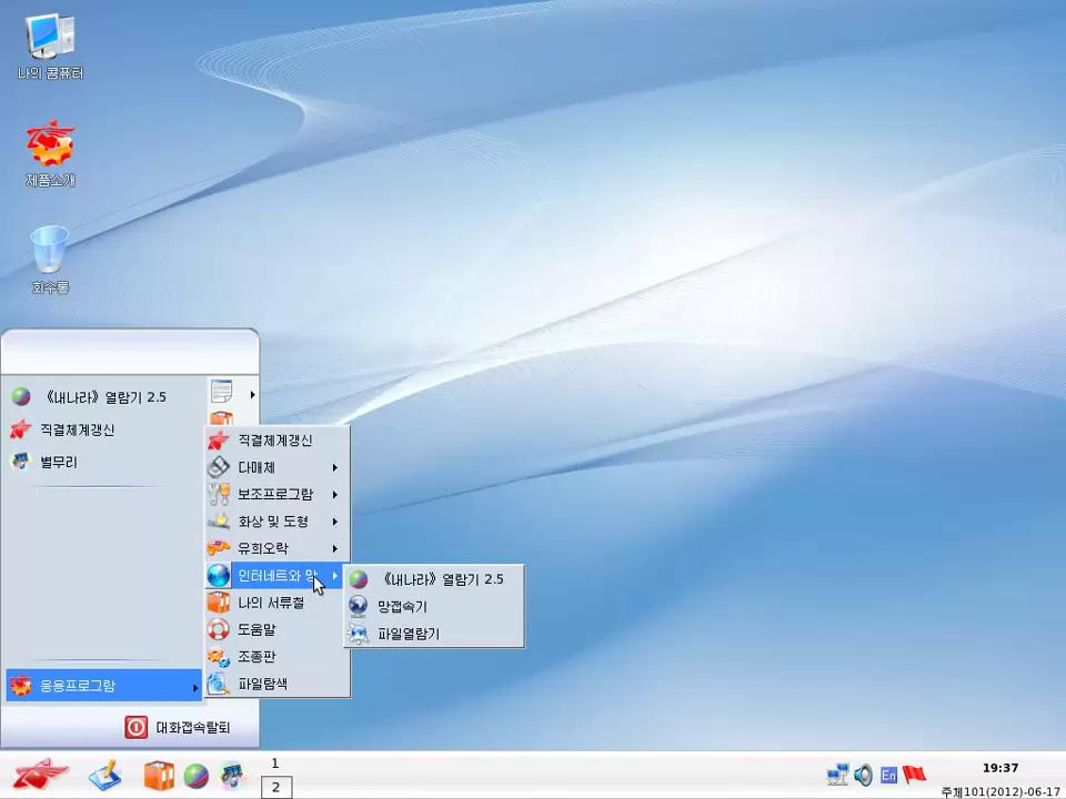 140130-redstar2-desktop-menus.png