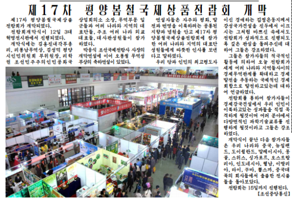 Rodong Sinmun coverage of the 17th Pyongyang Spring International Trade Fair