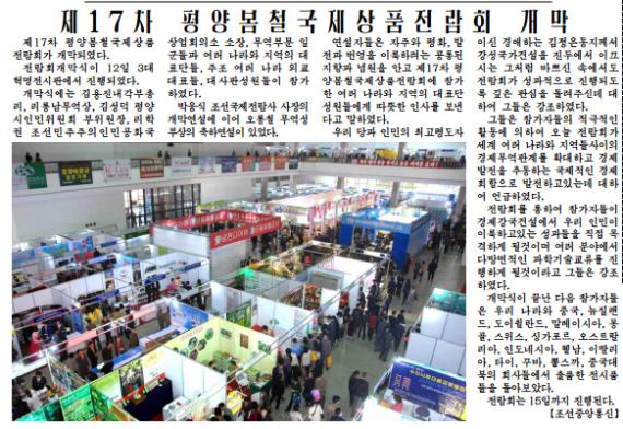 Rodong Sinmun coverage of the 17th Pyongyang Spring International Trade Fair