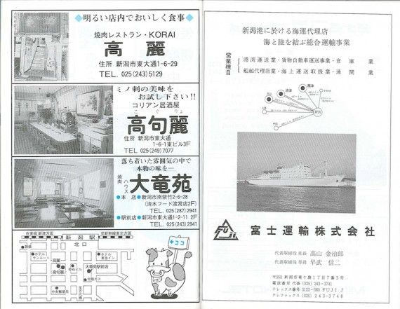 Ads in the book, including one for ships to North Korea