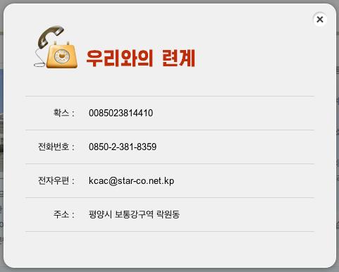 140717-kac-phone