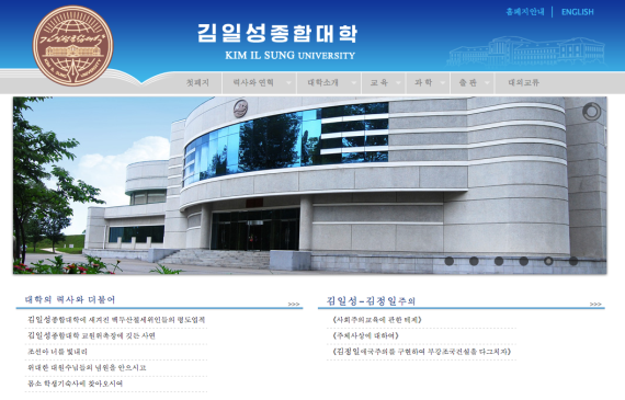 The website of Kim Il Sung University (Photo: North Korea Tech)