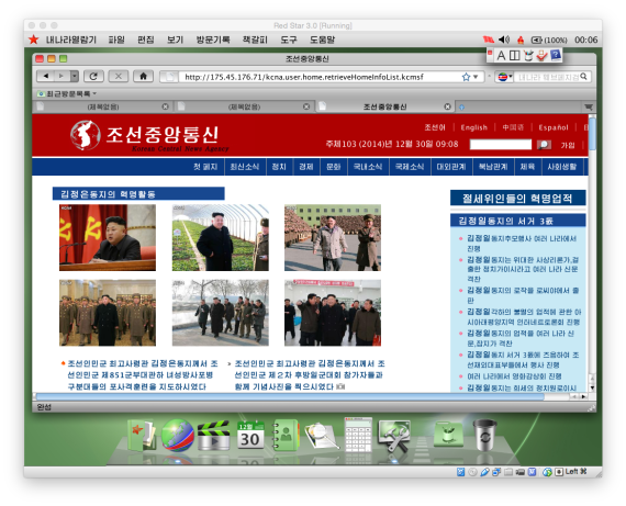The Korean Central News Agency's Internet site as seen on Red Star Linux 3.0 (Image: North Korea Tech)