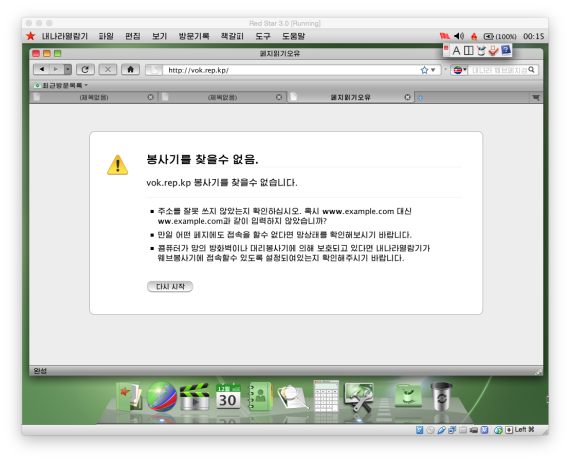 A DNS error causes web browsing problems on Red Star Linux 3.0 (Image: North Korea Tech)