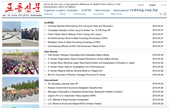 The English language news page of the Rodong Sinmun as seen on April 29, 2015 (Photo: NorthKoreaTech)