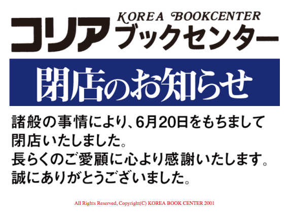 A notice on the website of the Korea Book Center in Tokyo advises customers of its closing on June 20, 2015 (Photo: NorthKoreaTech)