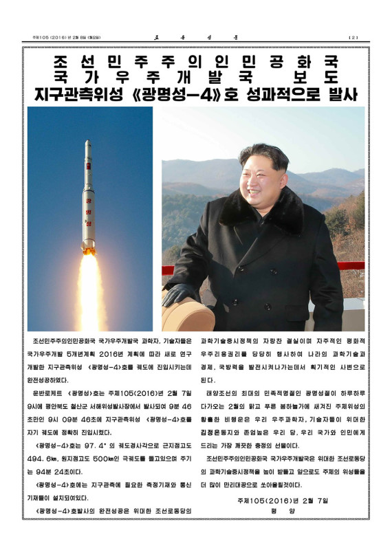 Rodong Sinmun, Feb. 8, 2016, page 2 (Courtesy: KCNAWatch.co)