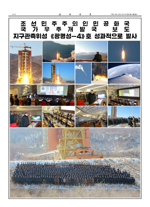 Rodong Sinmun, Feb. 8, 2016, page 3 (Courtesy: KCNAWatch.co)