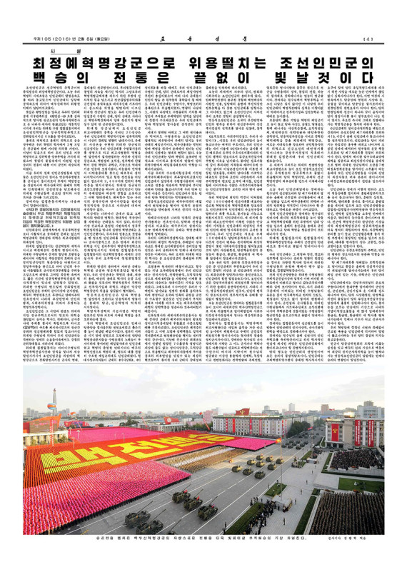 Rodong Sinmun, Feb. 8, 2016, page 4 (Courtesy: KCNAWatch.co)
