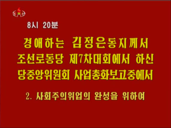 Korean Central Television advertises a repeat of Kim Jong Un's speech on May 12, 2016. (Photo: North Korea Tech/KCTV)