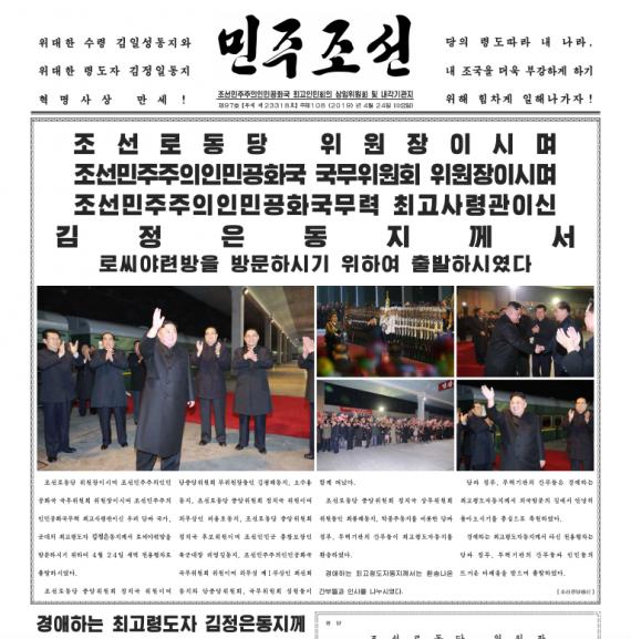 Minju Choson front page