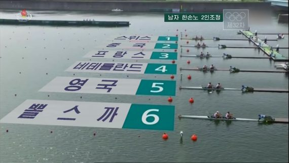 Image is a screenshot of TV coverage showing a rowing event